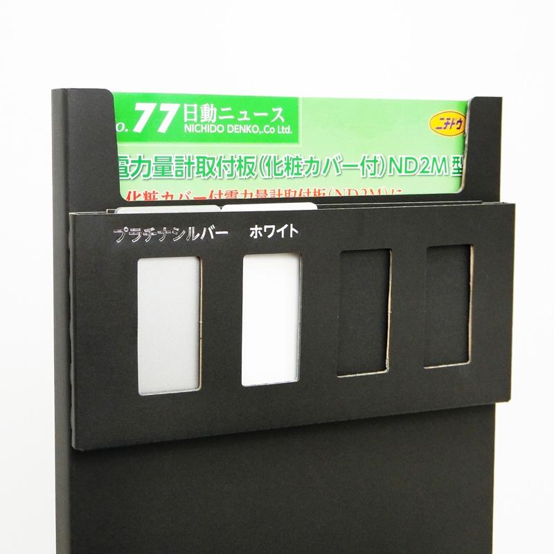 電力量計測ボックス什器3