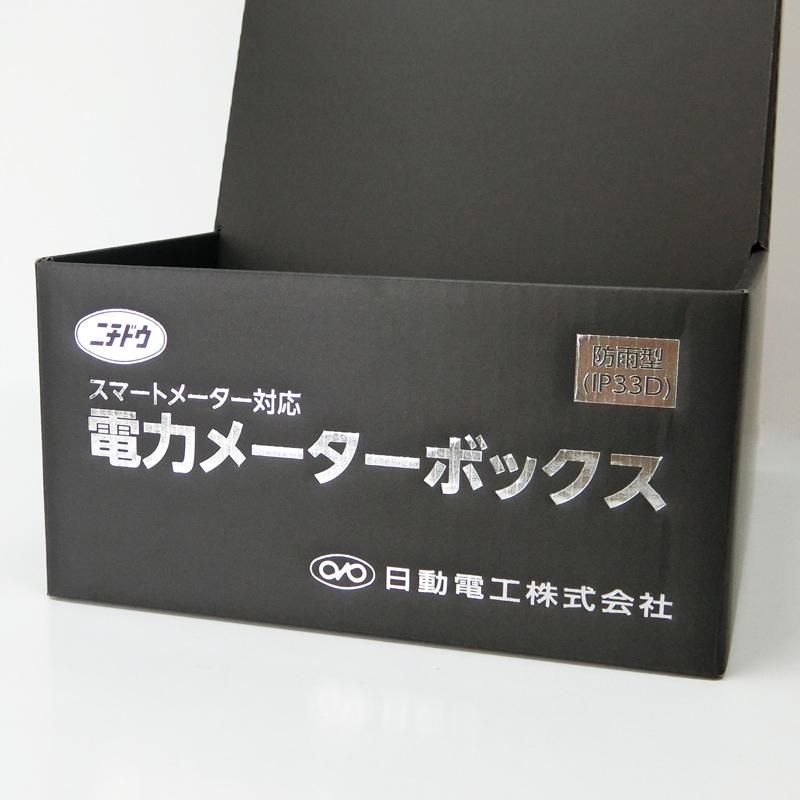 電力量計測ボックス什器4