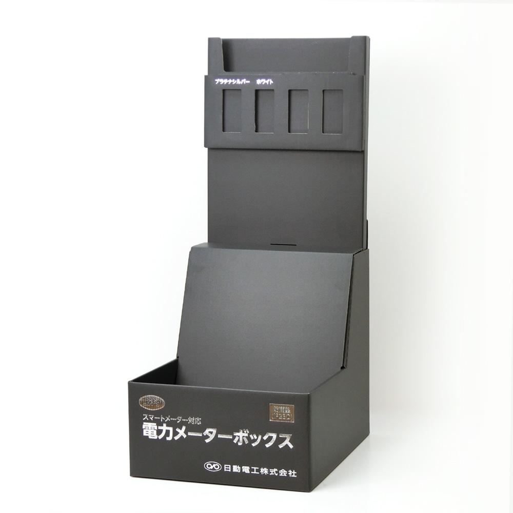 電力量計測ボックス什器