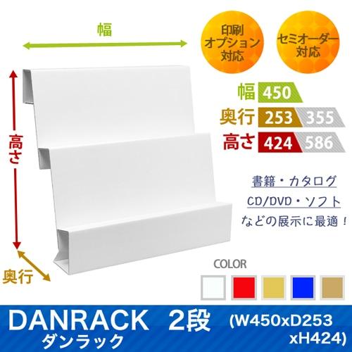 DANRACK ダンラック2段 (W450*D253*H424)