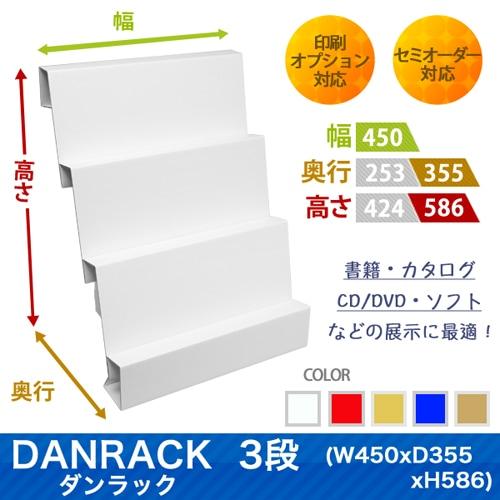DANRACK ダンラック3段 (W450*D355*H586)