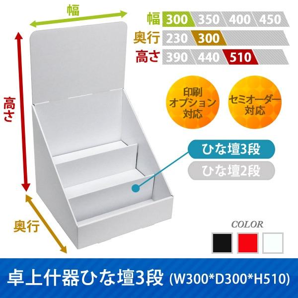 卓上什器ひな壇3段(W300*D300*H510)