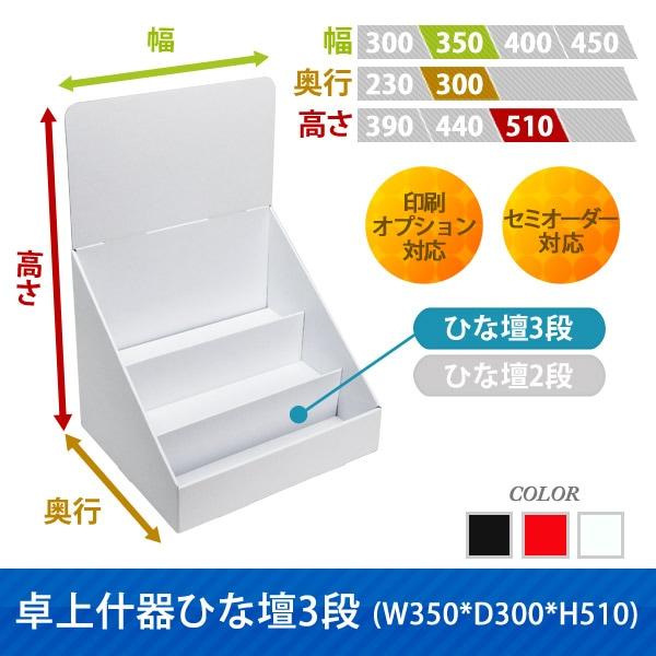 卓上什器ひな壇3段(W350*D300*H510)