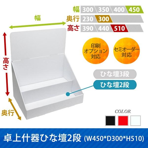 卓上什器ひな壇2段(W450*D300*H510)