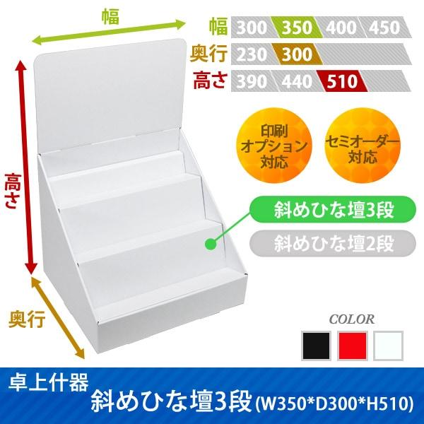 卓上什器斜めひな壇3段(W350*D300*H510)