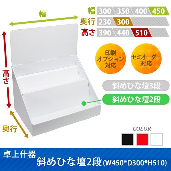 卓上什器斜めひな壇2段(W450*D300*H510)