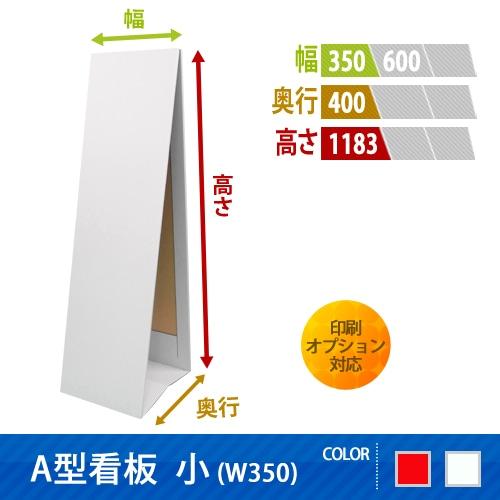 A型看板 小(W350*400*1183)