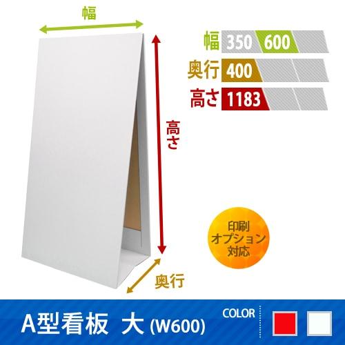 A型看板 大(W600*400*1183)