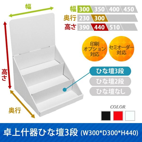 卓上什器ひな壇3段(W300*D300*H440)
