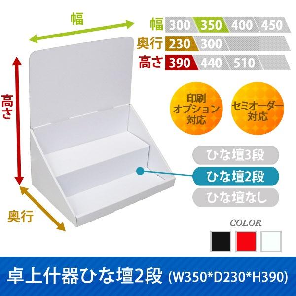 卓上什器ひな壇2段(W350*D230*H390)