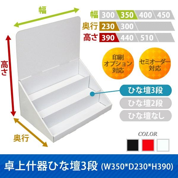卓上什器ひな壇3段(W350*D230*H390)