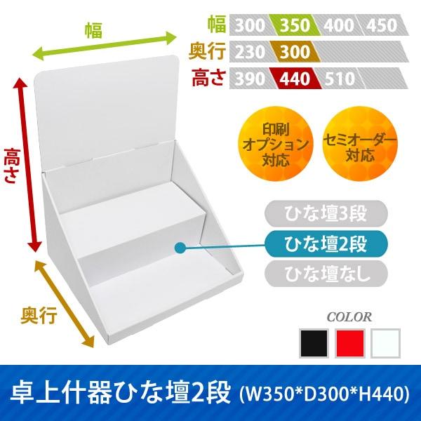 卓上什器ひな壇2段(W350*D300*H440)