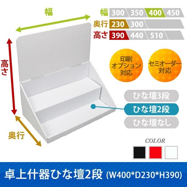 卓上什器ひな壇2段(W400*D230*H390)
