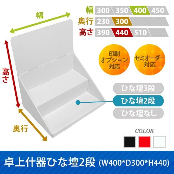 卓上什器ひな壇2段(W400*D300*H440)