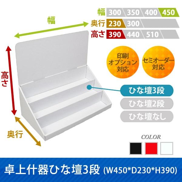 卓上什器ひな壇3段(W450*D230*H390)