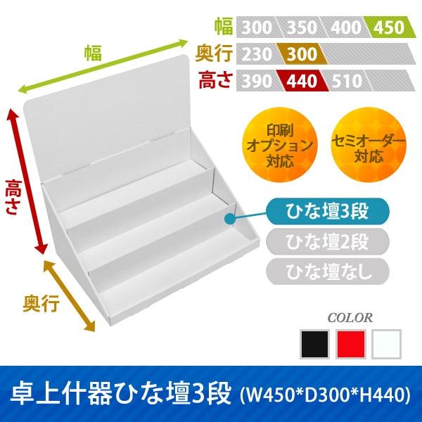 卓上什器ひな壇3段(W450*D300*H440)