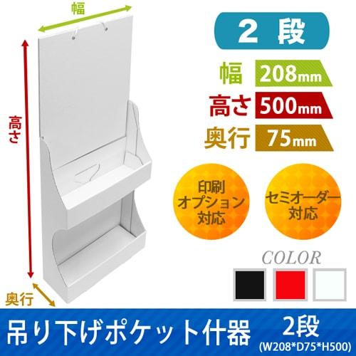 吊り下げポケット什器2段(W208*D75*H500)