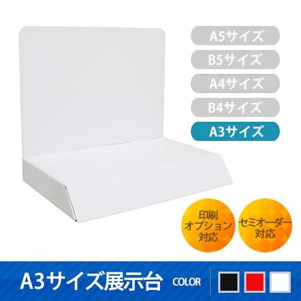 A3サイズ展示台 (W420*D300*H350)
