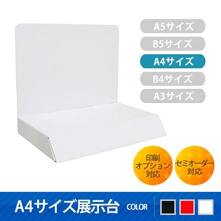 A4サイズ展示台 (W300*D215*H255)