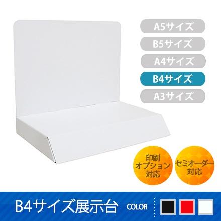 B4サイズ展示台 (W360*D260*H310)