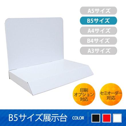 B5サイズ展示台 (W260*D180*H215)
