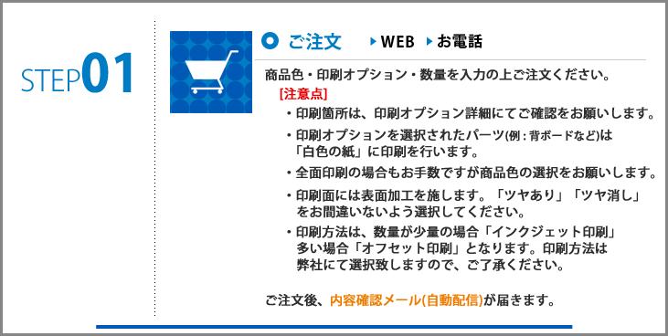 STEP01:ご注文