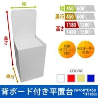 平置台 (W450*D450*H1180)
