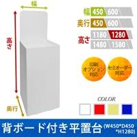 平置台 (W450*D450*H1280)