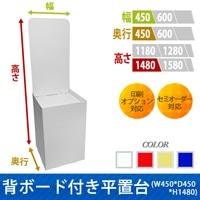 平置台 (W450*D450*H1480)