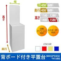 平置台 (W450*D450*H1580)
