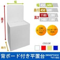 平置台 (W600*D450*H1180)