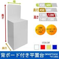 平置台 (W600*D450*H1280)