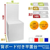 平置台 (W600*D450*H1480)