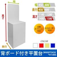 平置台 (W600*D450*H1580)