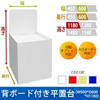 平置台 (W600*D600*H1180)