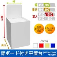 平置台 (W600*D600*H1280)