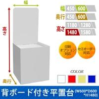 平置台 (W600*D600*H1480)