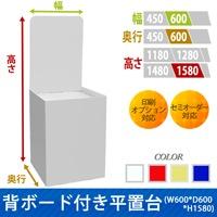 平置台 (W600*D600*H1580)