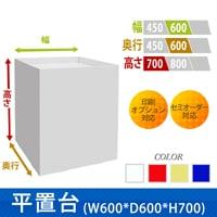 平置台 (W600*D600*H700)