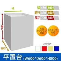 平置台 (W600*D600*H800)