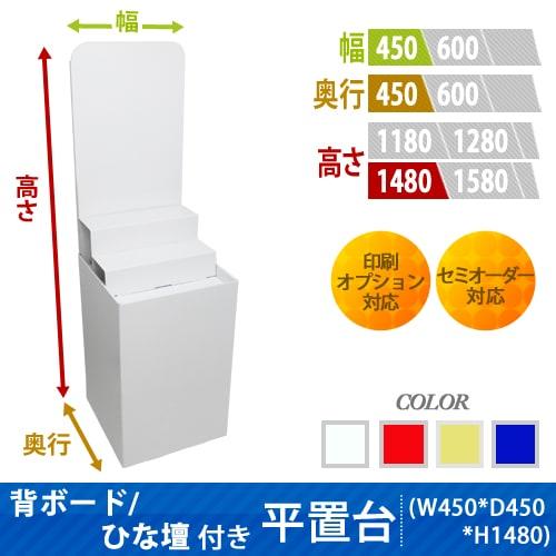背ボード/ひな壇付き平置台(W450*D450*H1480)