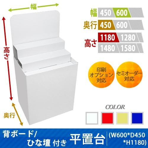 背ボード/ひな壇付き平置台(W600*D450*H1180)