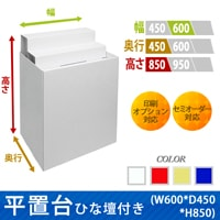 平置台ひな壇付き (W600*D450*H850)