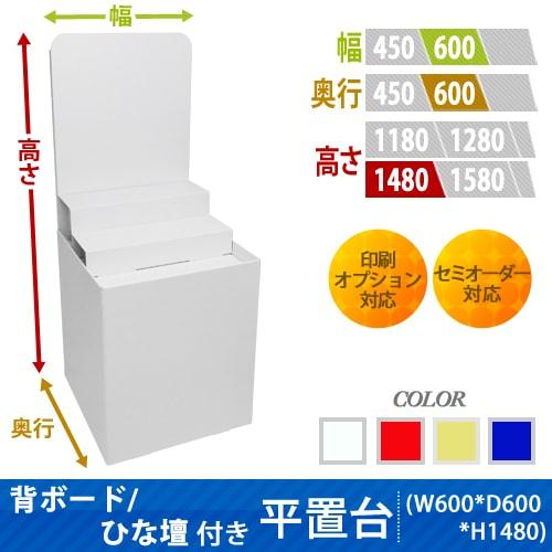 背ボード/ひな壇付き平置台(W600*D600*H1480)