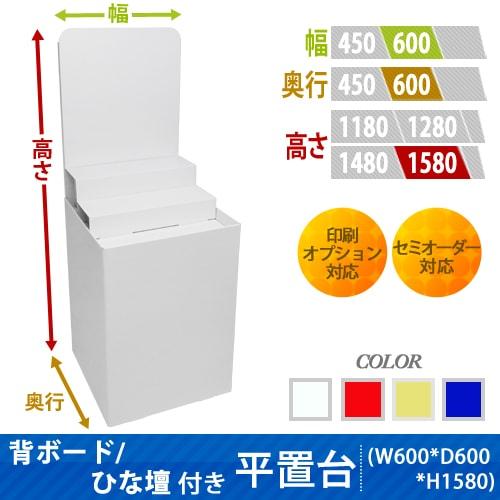 背ボード/ひな壇付き平置台(W600*D600*H1580)