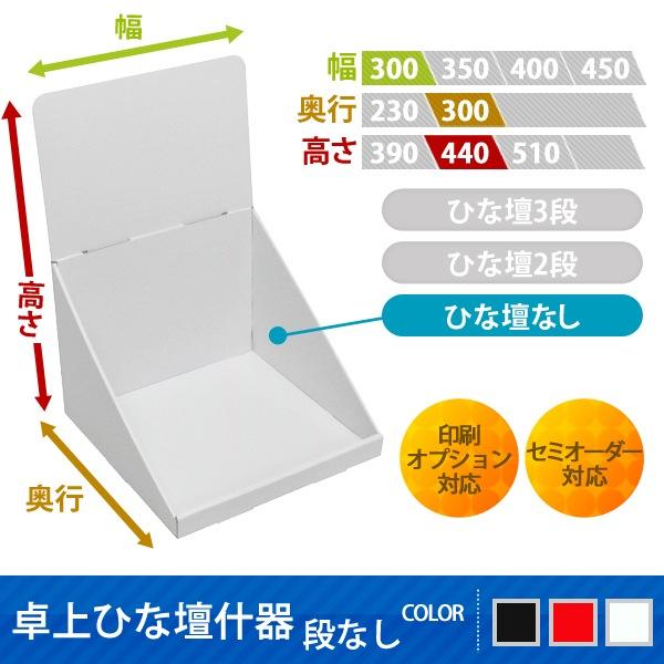 卓上什器ひな壇なし(W300*D300*H440)