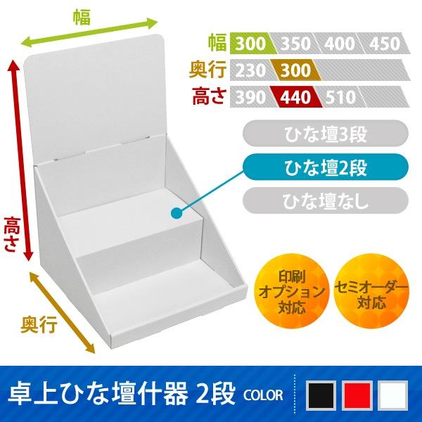卓上什器ひな壇2段(W300*D300*H440)