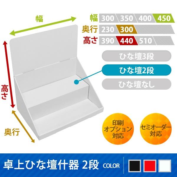 卓上什器ひな壇2段(W450*D300*H440)