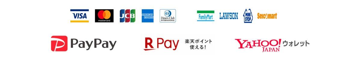 利用できる決済サービスのロゴ画像