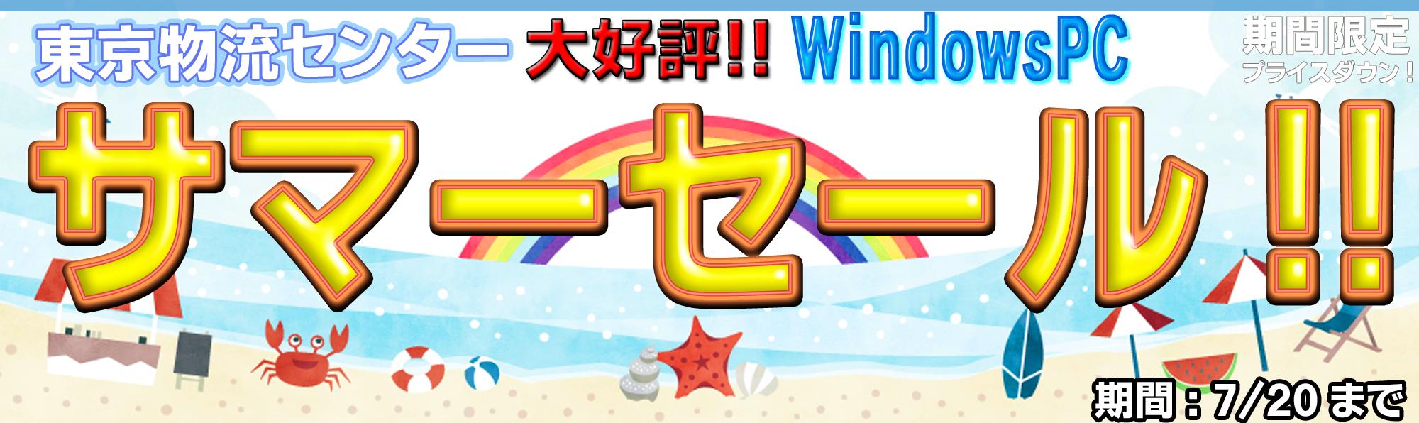 東京物流センター !! WindowsPC サマーセール